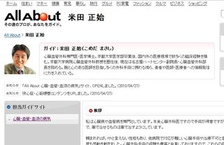 All About の米田正始ページです