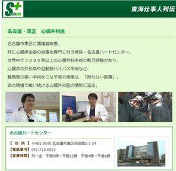 東海テレビスタイルプラス東海仕事人列伝2012Jun03