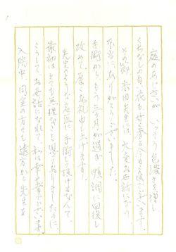 安田嘉子さんお手紙