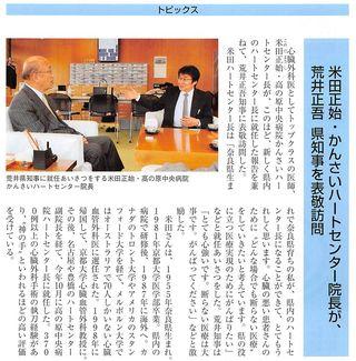 月刊奈良記事