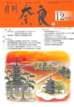 月刊奈良表紙