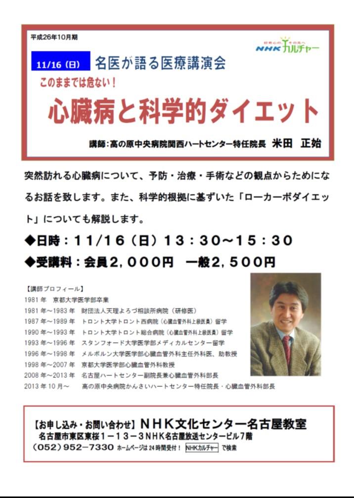 NHK愛知講演