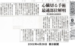 朝日新聞バチスタ報道b