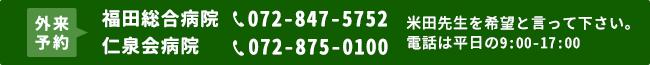 予約には、医誠会病院までご連絡下さい。電話番号06-6326-1121 米田先生外来希望とおつたえください